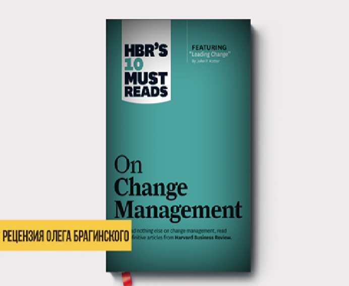 on change management.png